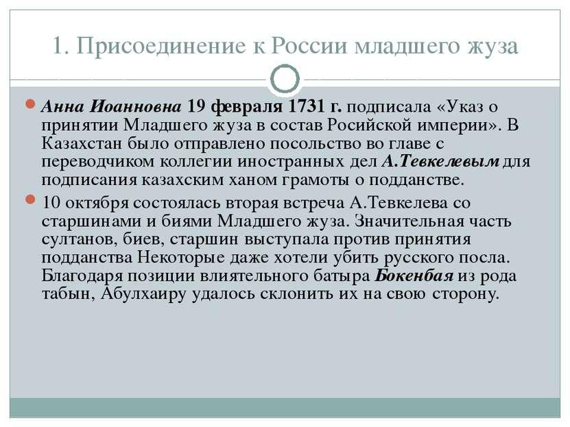 1. Присоединение к России младшего жуза Анна Иоанновна 19 февраля 1731 г. под...