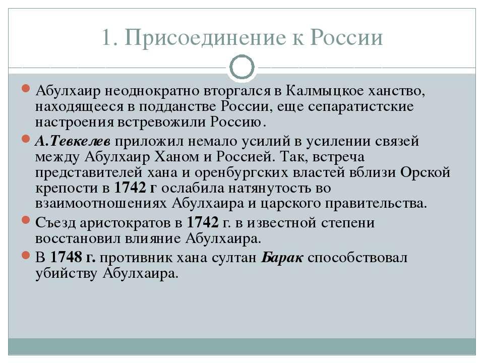 1. Присоединение к России Абулхаир неоднократно вторгался в Калмыцкое ханство...