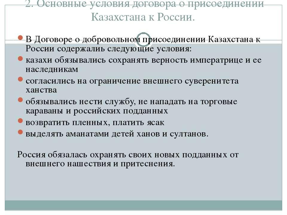 2. Основные условия договора о присоединении Казахстана к России. В Договоре ...