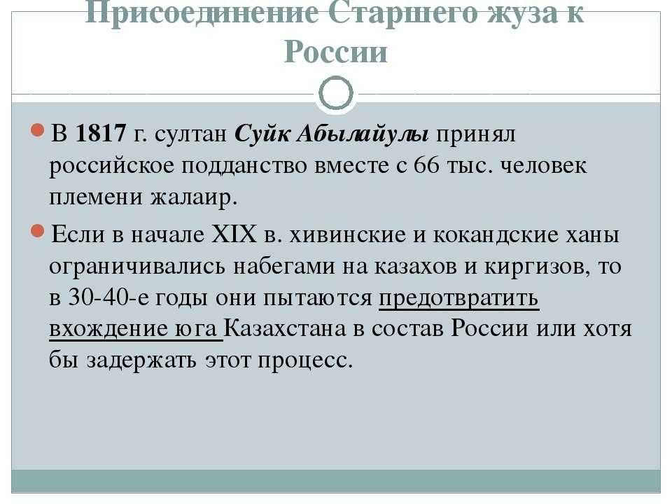Присоединение Старшего жуза к России В 1817 г. султан Суйк Абылайулы принял р...