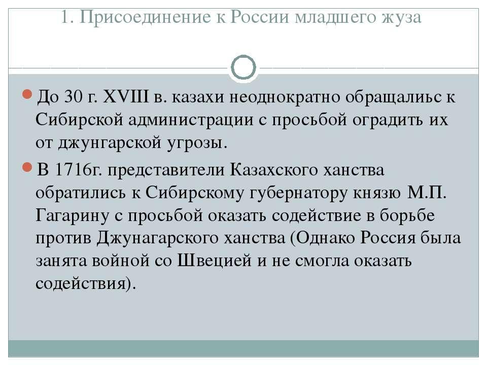1. Присоединение к России младшего жуза До 30 г. XVIII в. казахи неоднократно...
