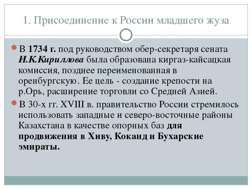 1. Присоединение к России младшего жуза В 1734 г. под руководством обер-секре...
