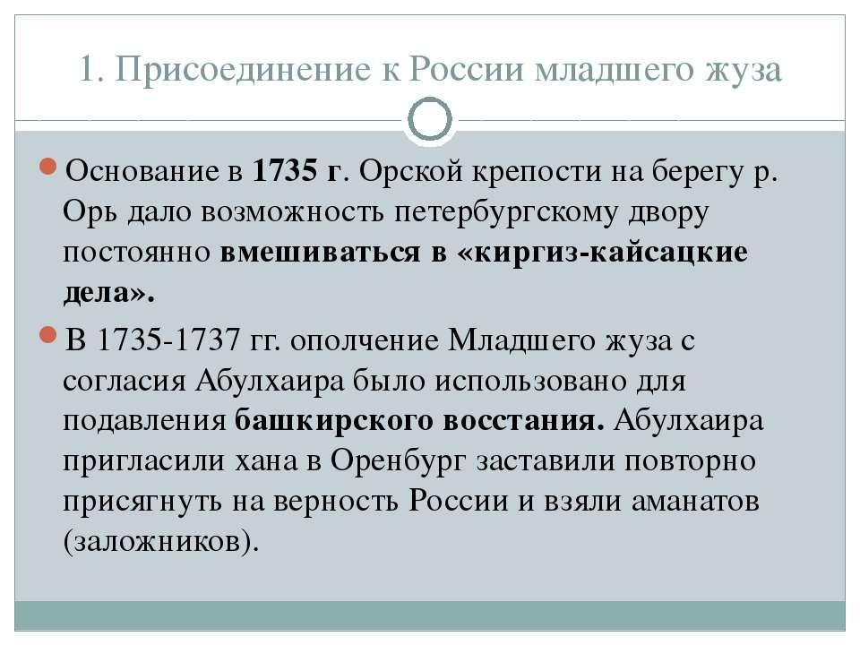1. Присоединение к России младшего жуза Основание в 1735 г. Орской крепости н...