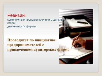 Ревизии – комплексные проверки всех или отдельных сторон деятельности фирмы. ...