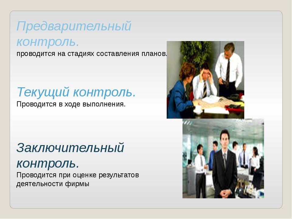 Предварительный контроль. проводится на стадиях составления планов. Текущий к...