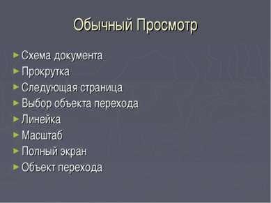 Обычный Просмотр Схема документа Прокрутка Следующая страница Выбор объекта п...