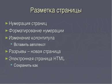 Разметка страницы Нумерация страниц Форматирование нумерации Изменение колонт...