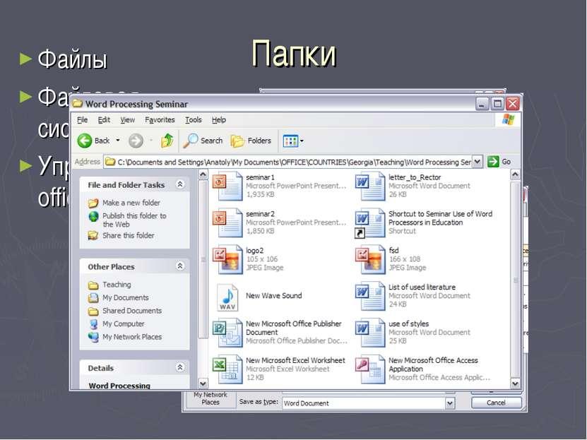 Папки Файлы Файловая система Управление из office