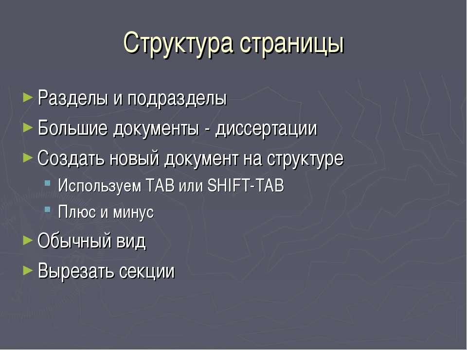 Структура страницы Разделы и подразделы Большие документы - диссертации Созда...