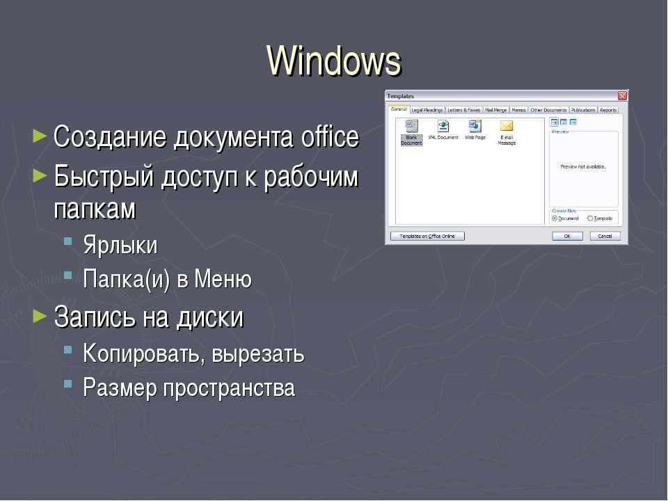 Windows Создание документа office Быстрый доступ к рабочим папкам Ярлыки Папк...