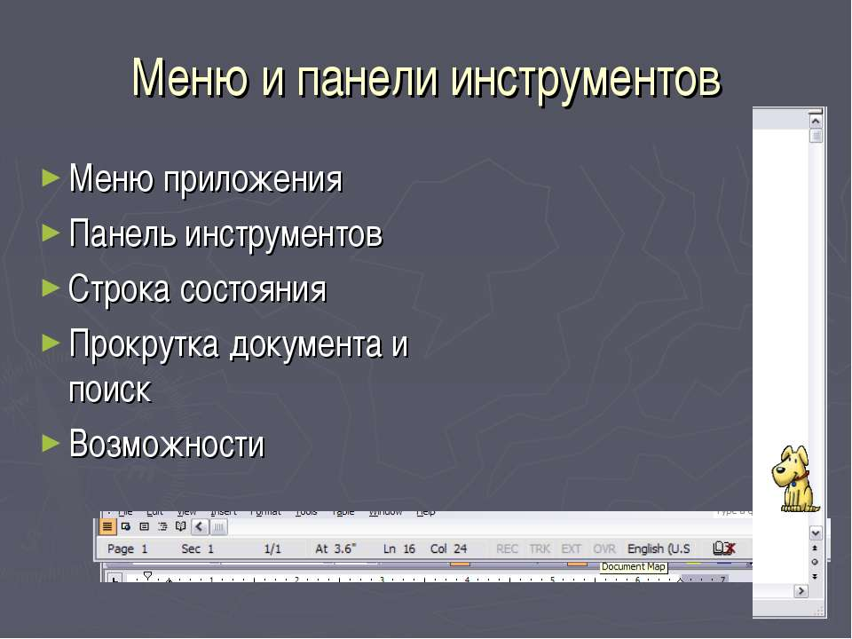 Меню и панели инструментов Меню приложения Панель инструментов Строка состоян...