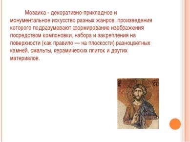 Мозаика - декоративно-прикладное и монументальное искусство разных жанров, пр...