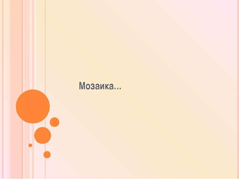 Мозаика…