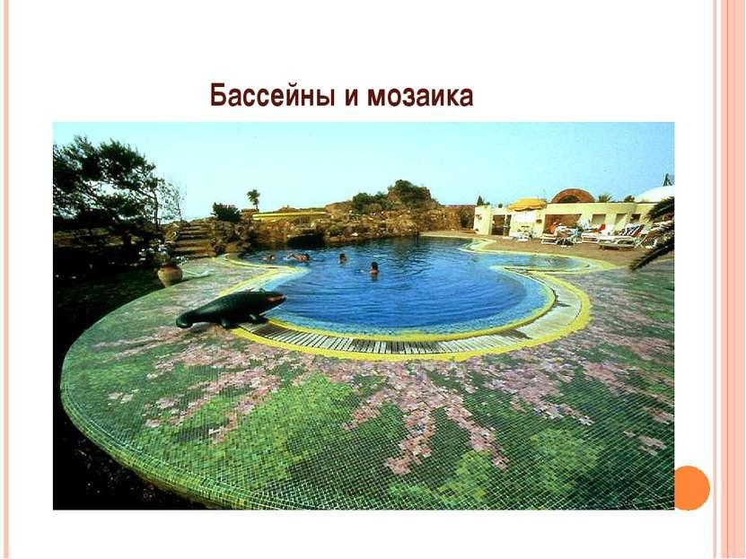 Бассейны и мозаика
