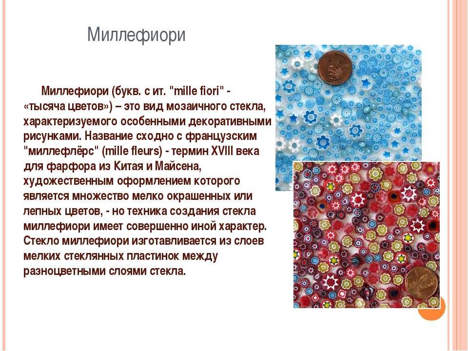 """Миллефиори Миллефиори (букв. с ит. """"mille fiori"""" - «тысяча цветов») – это вид..."""