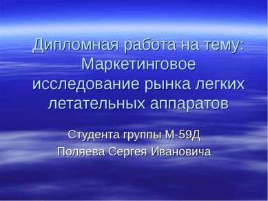 Дипломная работа на тему: Маркетинговое исследование рынка легких летательных...