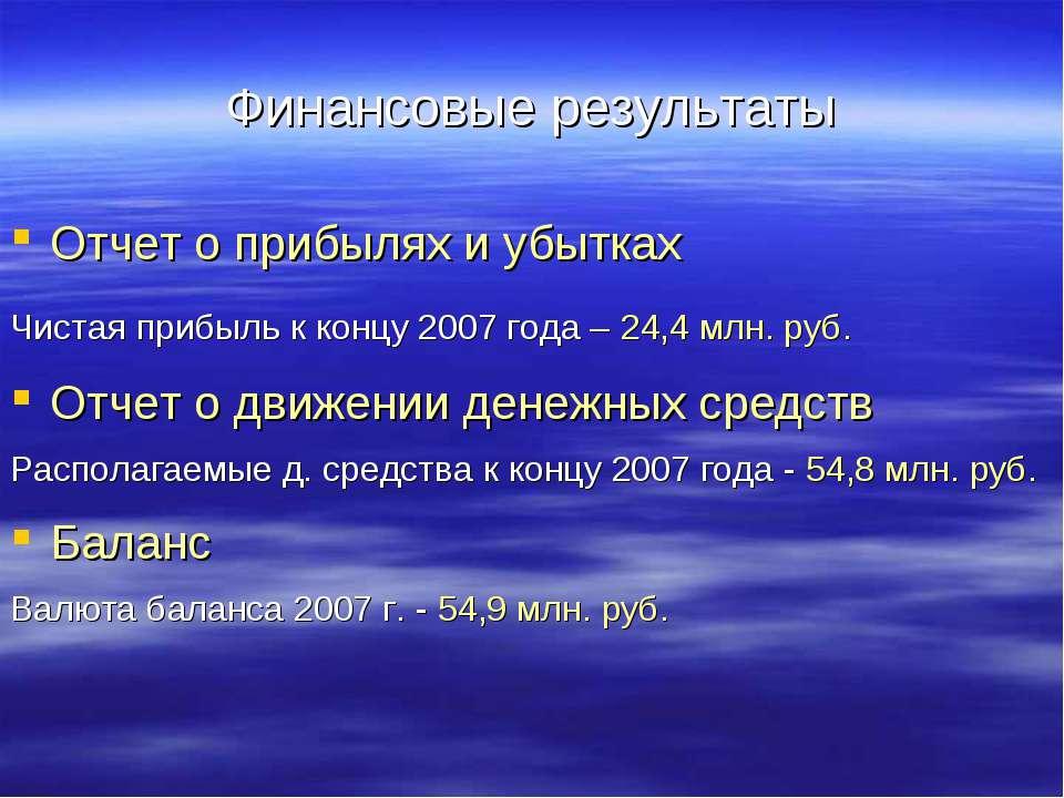 Финансовые результаты Отчет о прибылях и убытках Чистая прибыль к концу 2007 ...