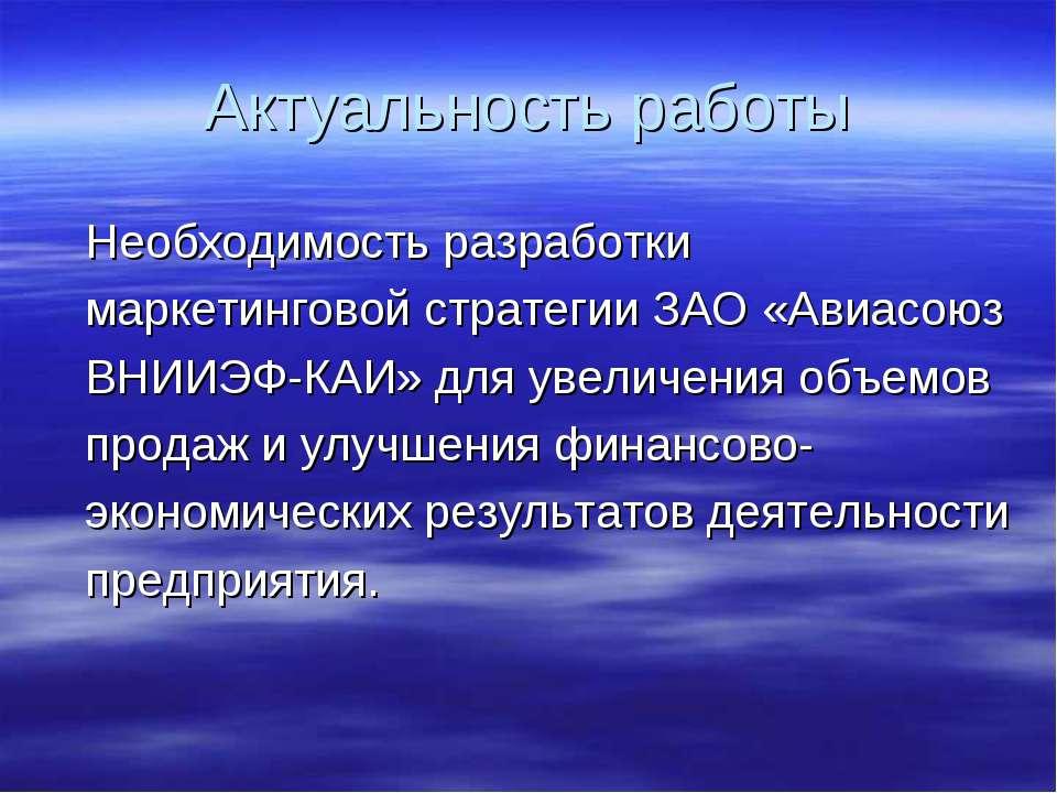 Актуальность работы Необходимость разработки маркетинговой стратегии ЗАО «Ави...