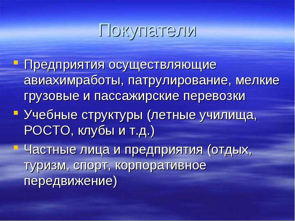 Покупатели Предприятия осуществляющие авиахимработы, патрулирование, мелкие г...