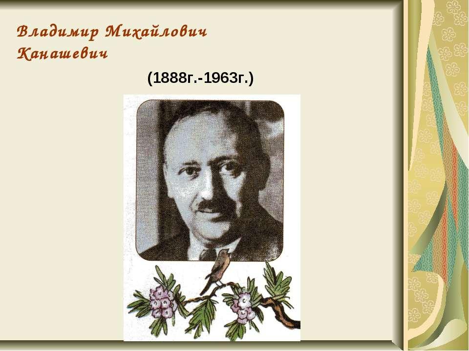 Владимир Михайлович Канашевич (1888г.-1963г.)