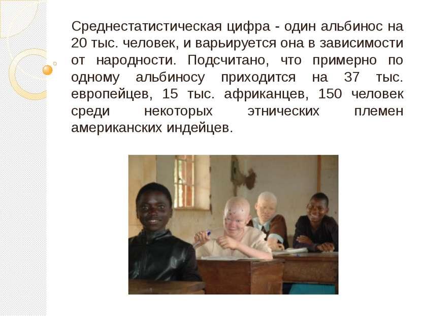 Среднестатистическая цифра - один альбинос на 20 тыс. человек, и варьируется ...