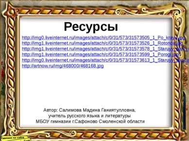http://img0.liveinternet.ru/images/attach/c/0/31/573/31573505_1_Po_krayu.jpg ...