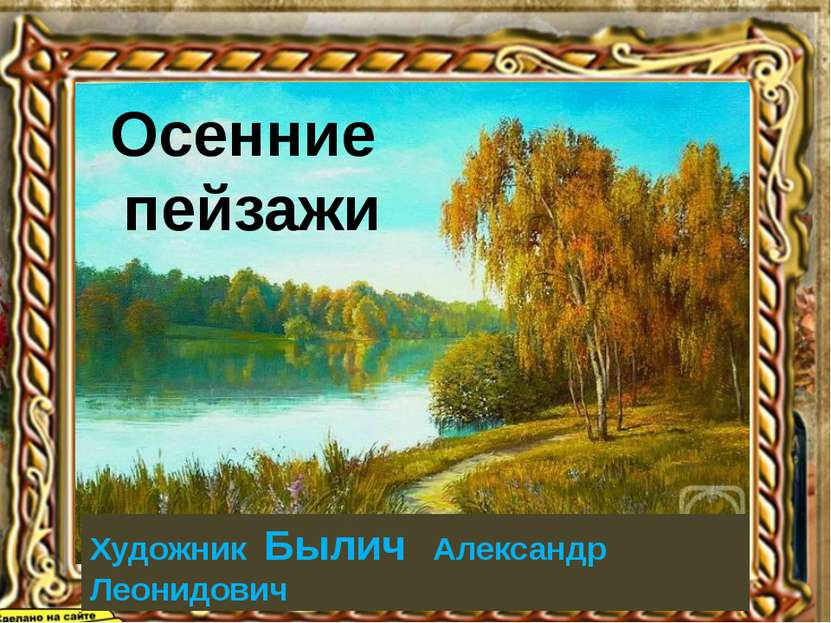 Осенние пейзажи Художник Былич Александр Леонидович