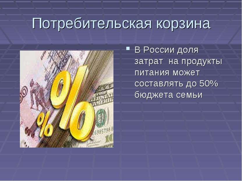 Потребительская корзина В России доля затрат на продукты питания может состав...