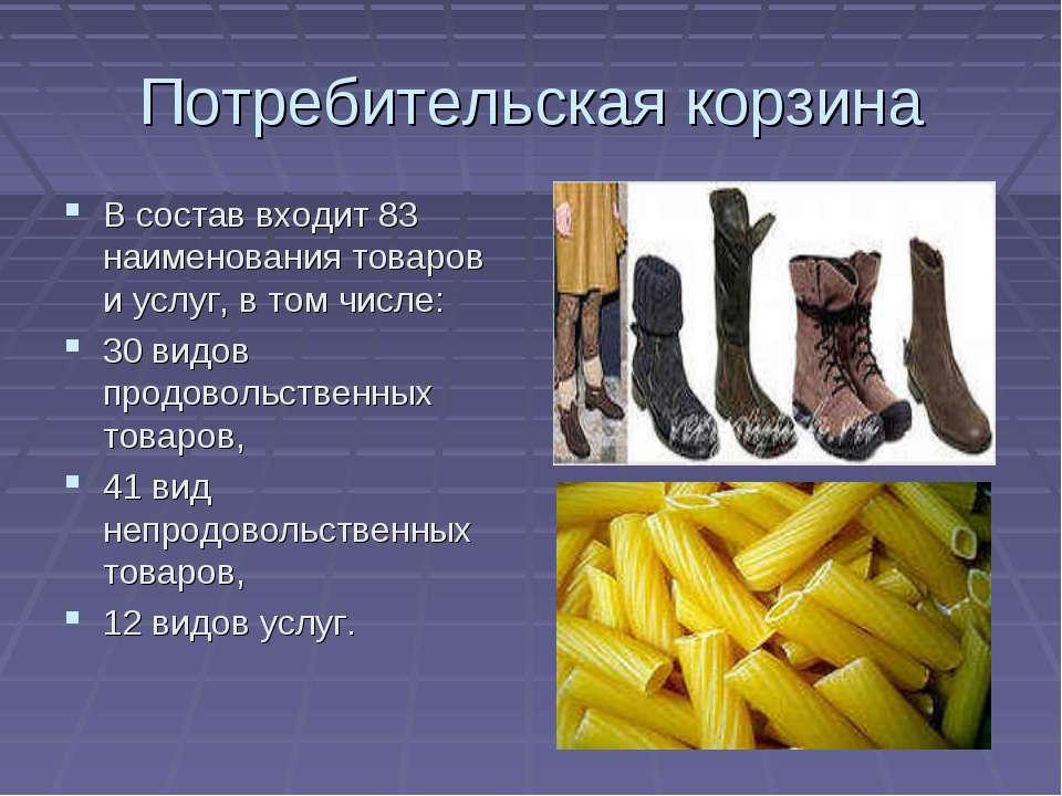 Потребительская корзина В состав входит 83 наименования товаров и услуг, в то...