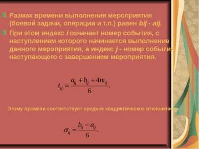 Размах времени выполнения мероприятия (боевой задачи, операции и т.п.) равен ...