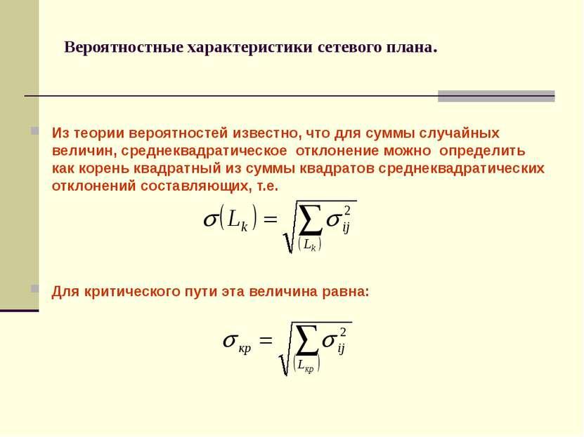 Вероятностные характеристики сетевого плана. Из теории вероятностей известно,...