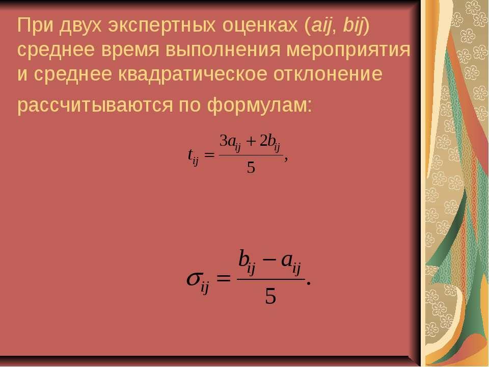 При двух экспертных оценках (aij, bij) среднее время выполнения мероприятия и...