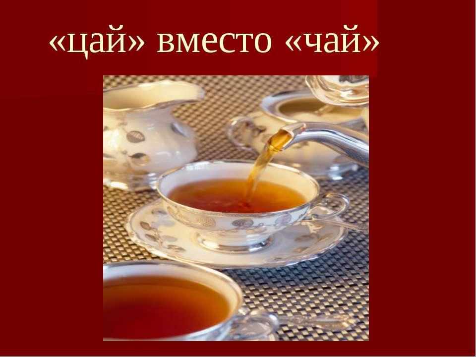 «цай» вместо «чай»