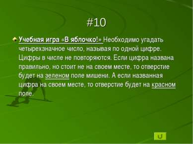 #10 Учебная игра «В яблочко!» Необходимо угадать четырехзначное число, называ...