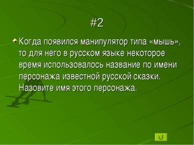 #2 Когда появился манипулятор типа «мышь», то для него в русском языке некото...