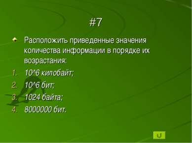#7 Расположить приведенные значения количества информации в порядке их возрас...