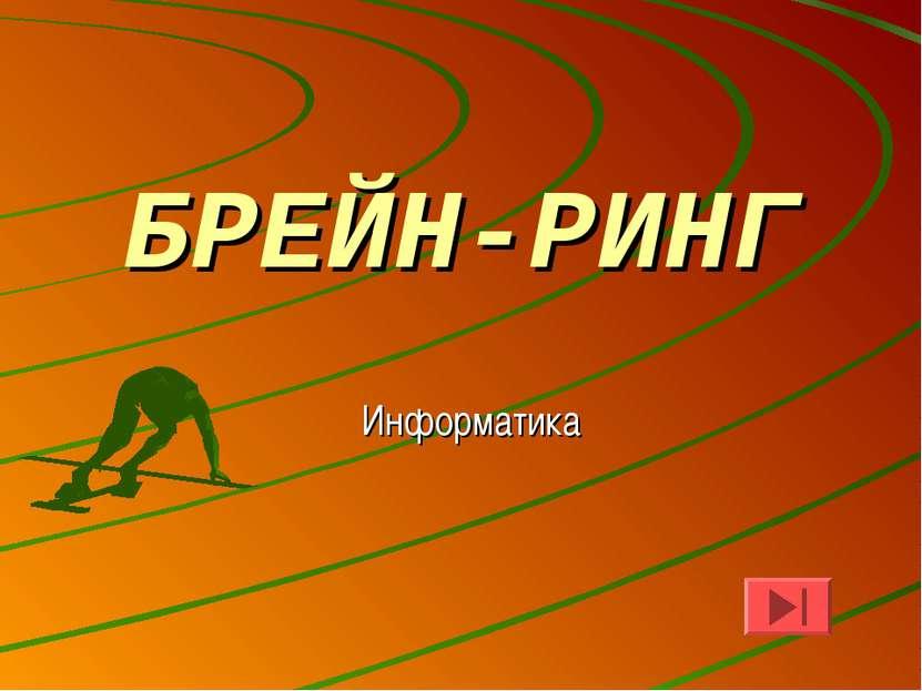 БРЕЙН-РИНГ Информатика