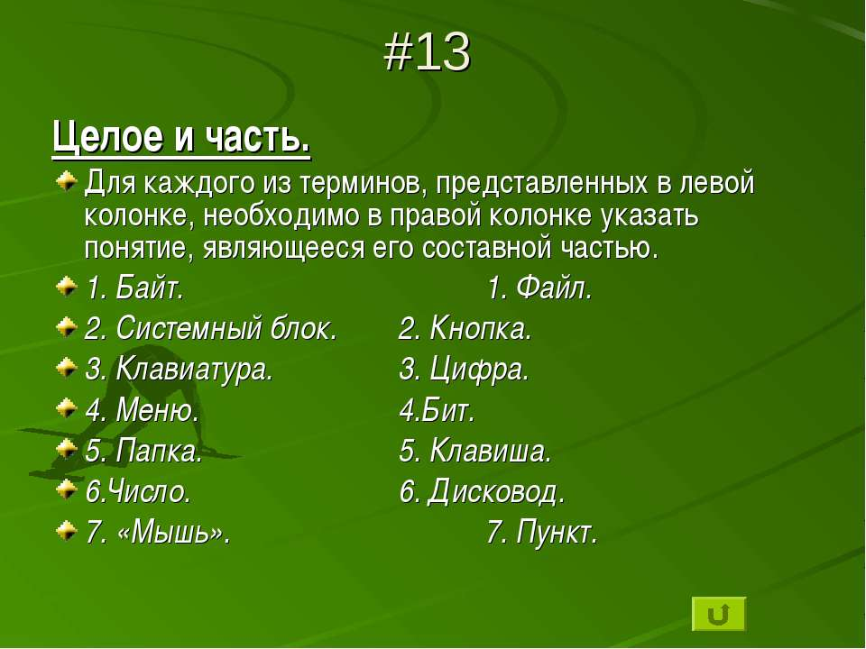 #13 Целое и часть. Для каждого из терминов, представленных в левой колонке, н...
