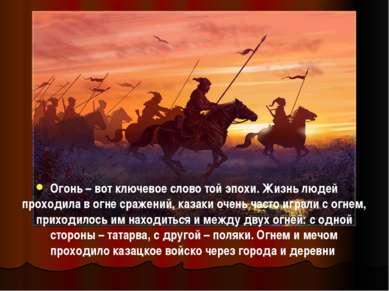 Огонь – вот ключевое слово той эпохи. Жизнь людей проходила в огне сражений, ...