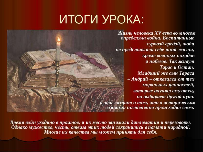 ИТОГИ УРОКА: Время войн уходило в прошлое, и их место занимали дипломатия и п...