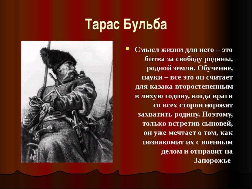 Тарас Бульба Смысл жизни для него – это битва за свободу родины, родной земли...