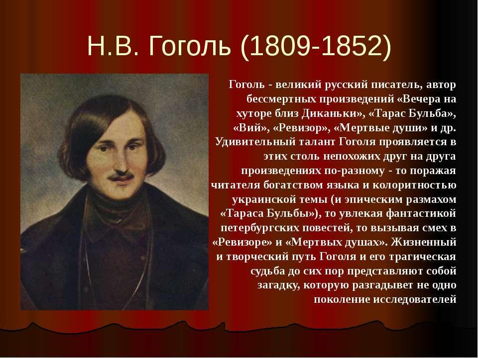 Н.В. Гоголь (1809-1852) Гоголь - великий русский писатель, автор бессмертных ...