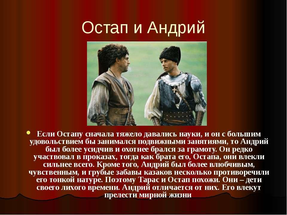 Остап и Андрий Если Остапу сначала тяжело давались науки, и он с большим удов...
