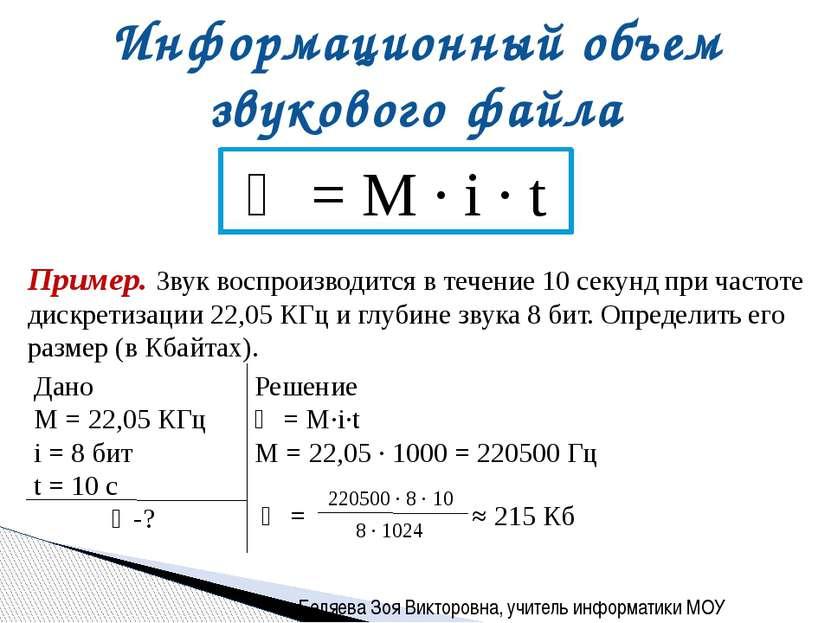 Информационный объем звукового файла Ѵ = М · i · t Пример. Звук воспроизводит...