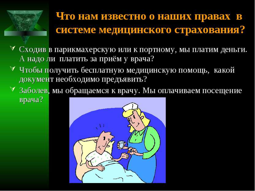 Что нам известно о наших правах в системе медицинского страхования? Сходив в ...