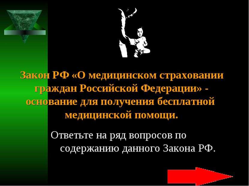 Закон РФ «О медицинском страховании граждан Российской Федерации» - основание...