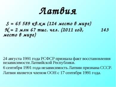 Латвия S = 65 589 кв.км (124 место в мире) N = 2 млн 67 тыс. чел. (2011 год, ...