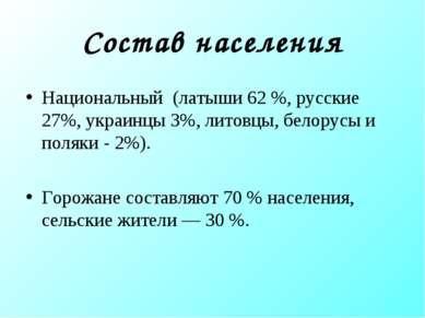 Состав населения Национальный (латыши 62 %, русские 27%, украинцы 3%, литовцы...