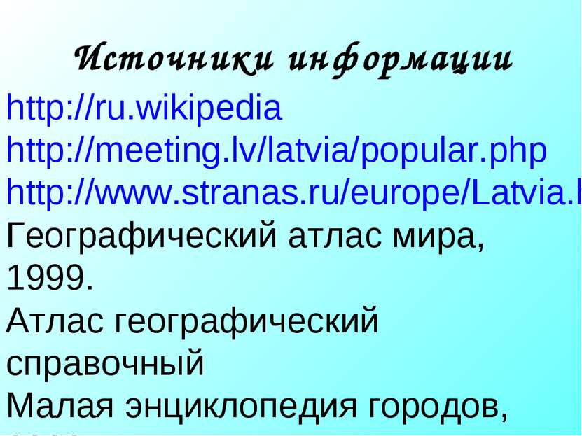 Источники информации http://ru.wikipedia http://meeting.lv/latvia/popular.php...