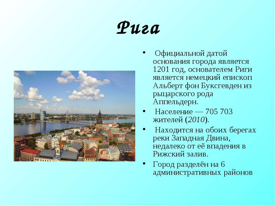 Рига Официальной датой основания города является 1201 год, основателем Риги я...